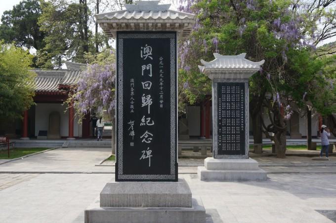 大殿西侧立有香港回归纪念碑和澳门回归纪念碑;