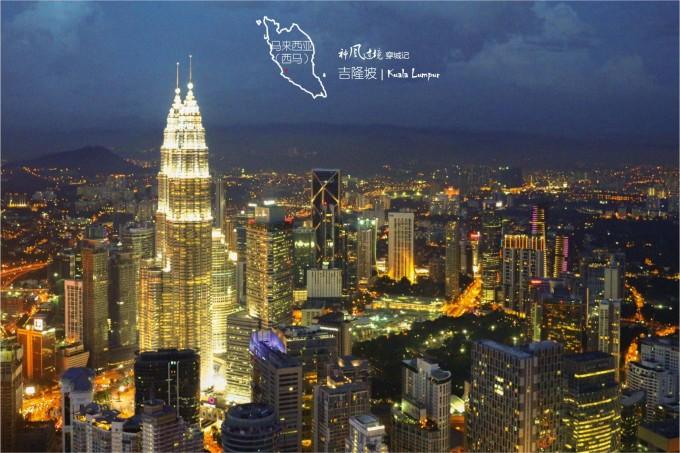 以为吉隆坡最高的建筑是石油双子塔