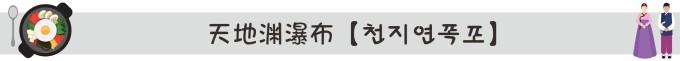 天地渊瀑布【천지연폭포】