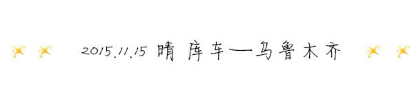 2015.11.15 ☀晴 库车——乌鲁木齐