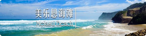 美乐思海滩 · Melasti Beach