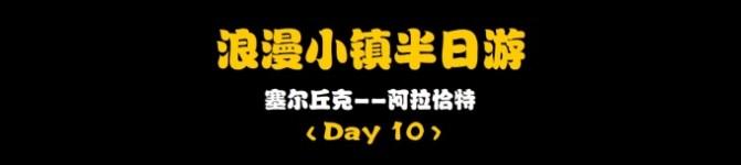 Day10:浪漫小镇半日游