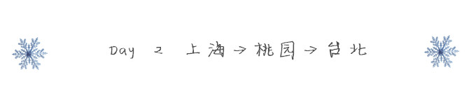 Day 2 上海→桃园→台北